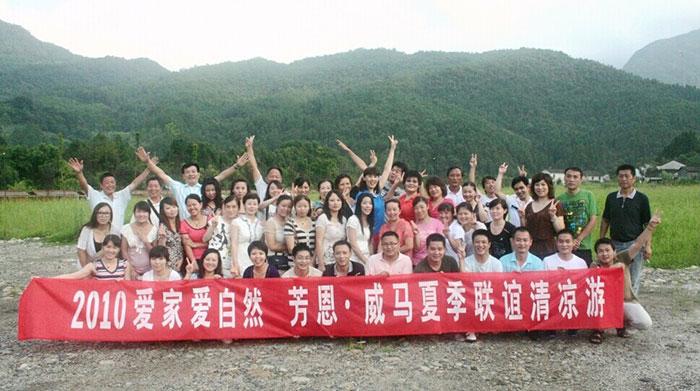 芳恩家纺2010牯牛降夏季清凉游
