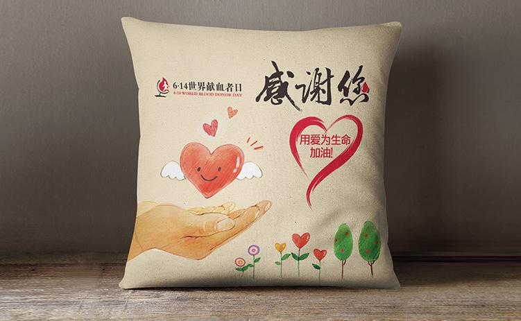 兼顾个性与实用的献血礼品—芳恩定制抱枕