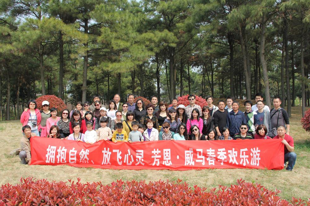 2011芳恩家居欢乐春季游