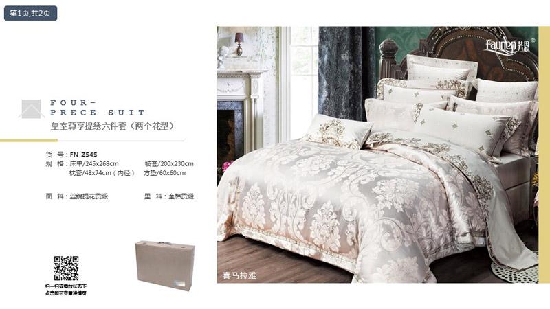 床上用品厂家无私科普:这才是床品尺寸的正确打开方式