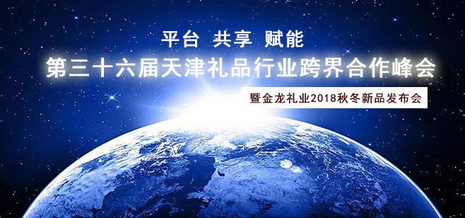 新变化,新机遇,我司受邀参加第三十六届天津礼品行业跨界合作峰会