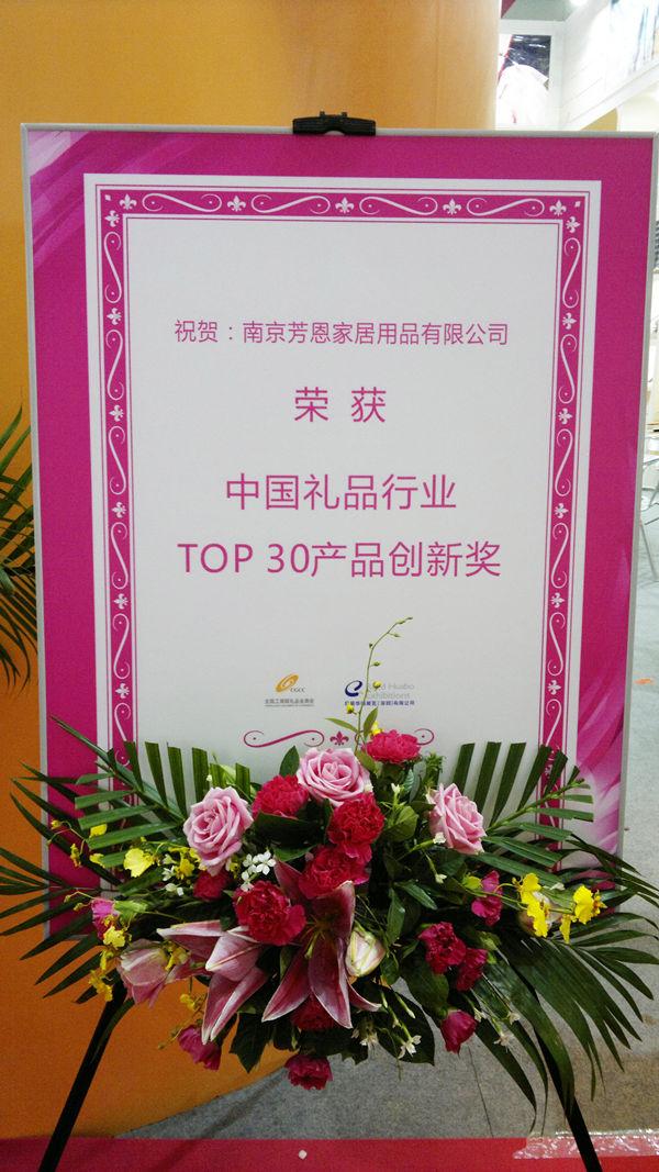 芳恩家居荣获中国礼品行业TOP产品创新奖