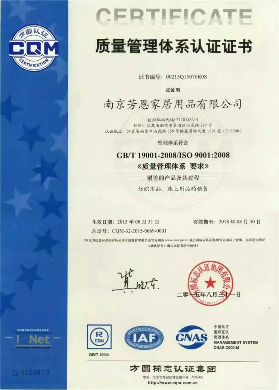 芳恩家居通过ISO9001质量管理体系认证