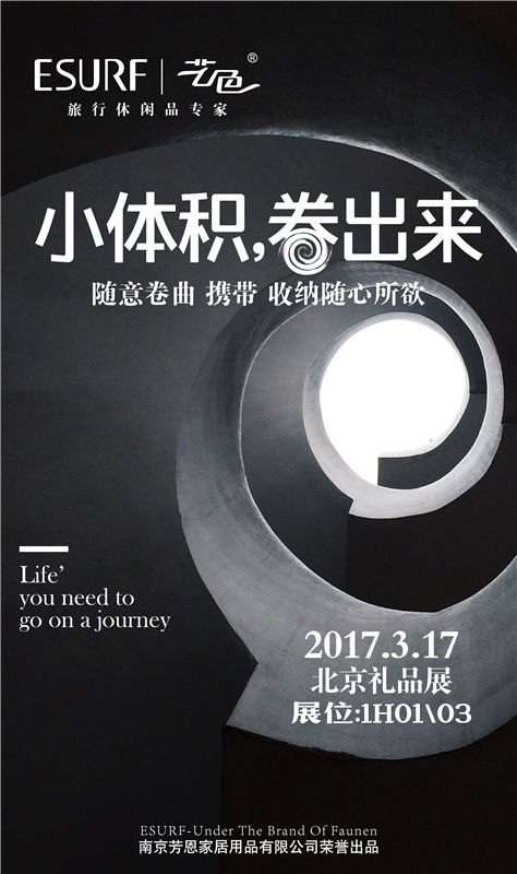 2017北京礼品展新品揭秘!艺色即将发布最新款u型颈枕!