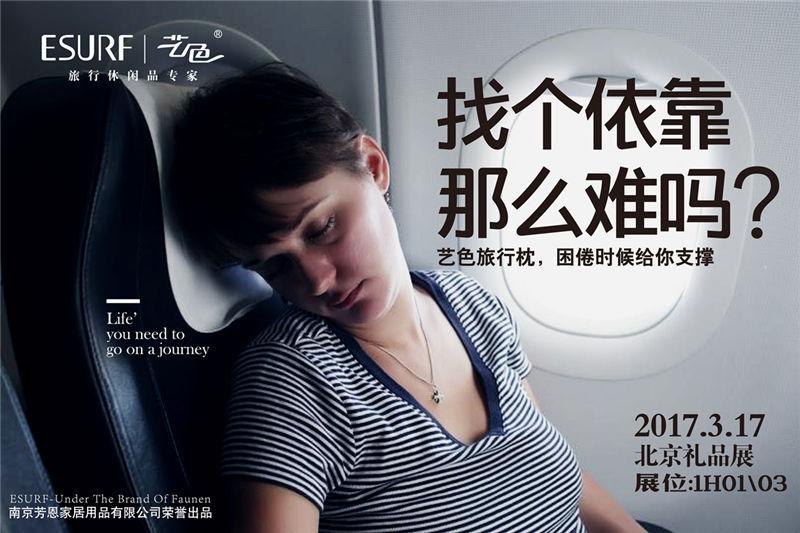 新潮充气枕头厂家——艺色,将在2017北京春季礼品展首发新品
