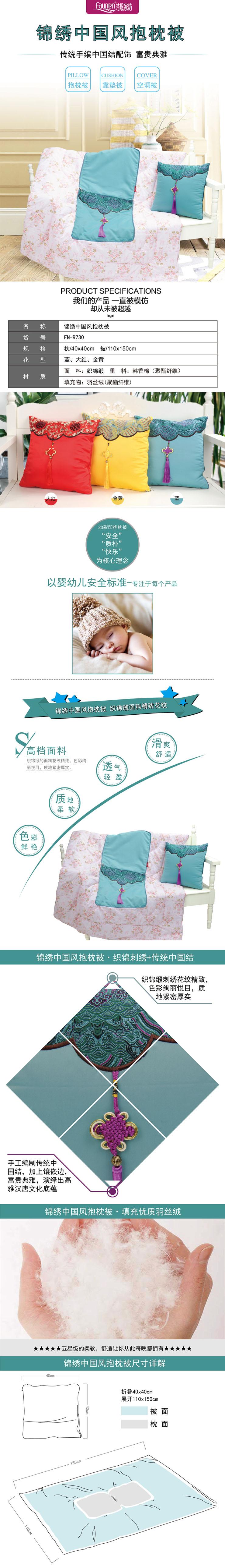 千亿国际_FN-R730 锦绣中国风抱枕被