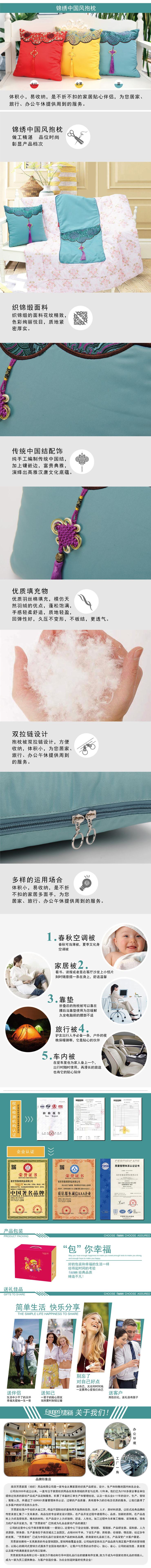 千赢娱乐_FN-R730 锦绣中国风抱枕被